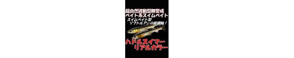 Imakatsu Huddle Swimmer